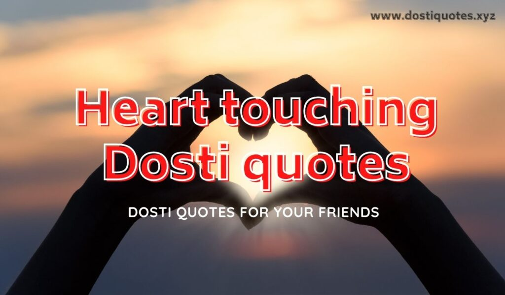 quotes to touch your friend's heart