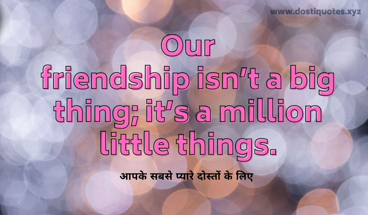 dosti means millions of small things