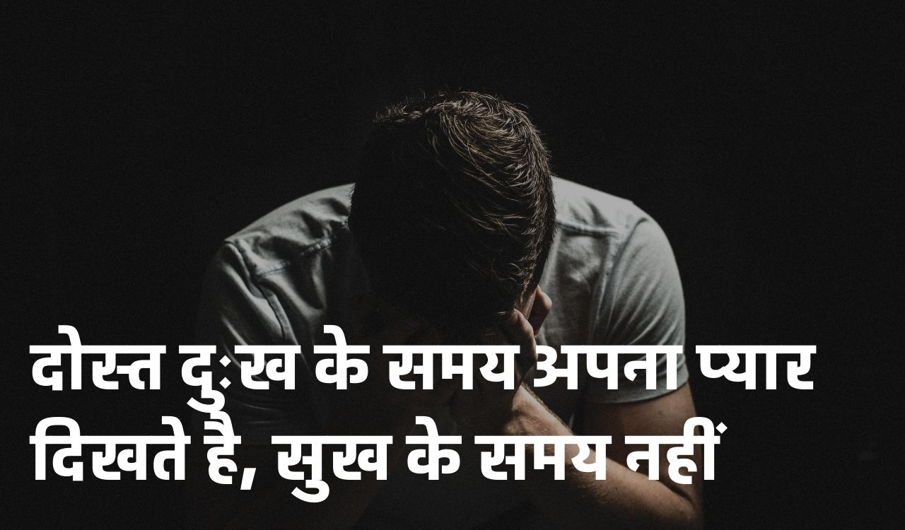 dosti quotes for bad times